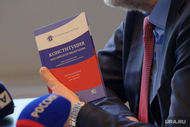 Пресс-конференция с Павлом Крашенинниковым. Екатеринбург, конституция рф