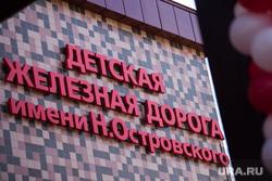 Открытие нового комплекса детской железной дороги. Екатеринбург, детская железная дорога