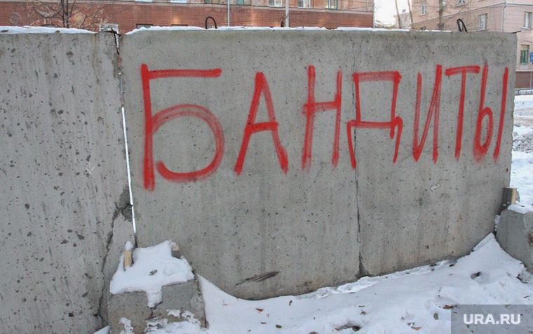 Строительство дома Магистр Институт культуры Челябинск, бандиты, забор