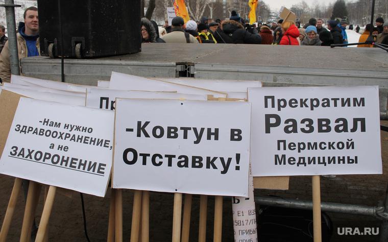 Митинг против Ковтун, отставка, транспарант, ковтун ольга