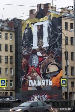 Клипарт. Санкт-Петербург., стена, вов, великая отечественная война, стрит-арт, память