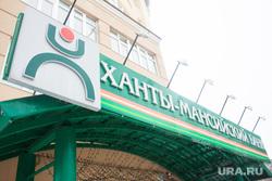 Таблички и дома. Ханты-Мансийск, ханты-мансийский банк, хмб