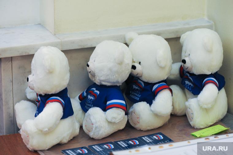 29 конференция челябинского регионального отделения партии Единая Россия. Челябинск, медведь ер