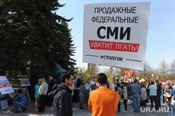 Митинг Стоп ГОК Челябинск, плакат, продажные сми