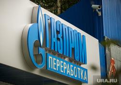 Газпром. Сургут, газпром переработка