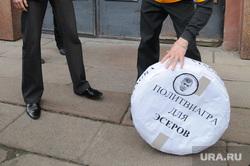 Политическая агитация Архив Челябинск, гартунг валерий, политвиагра для эсеров