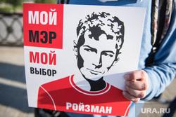 Одиночный пикет за Ройзмана на Плотинке. Екатеринбург, ройзман, мой мэр