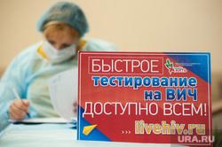 """Cовещание """"О мерах по предупреждению распространения в УрФО заболевания, вызываемого ВИЧ"""". ПЕРЕЗАЛИТО. Екатеринбург, тест на вич, быстрое тестирование на вич"""