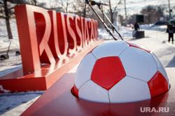 Запуск часов отсчитывающих время до ЧМ-2018 в Екатеринбурге, футбол, чм-2018, russia-2018