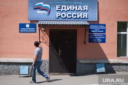 Выездное заседание правительства в Краснотурьинск, краснотурьинск, единая россия