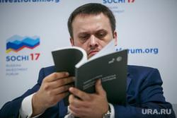 Российский инвестиционный форум 2017. День второй. Сочи, никитин андрей