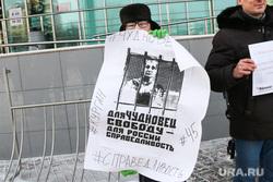 Пикет в поддержку Евгении Чудновец.Курган., пикет в поддержку чудновец