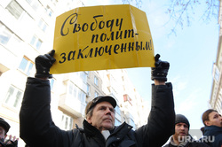 Болотное дело приговор. Митинг перед зданием суда. Москва, протест, свободу, плакат