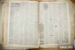 Архивные заметки уральских газет во время событий Февральской революции 1917 года. Екатеринбург
