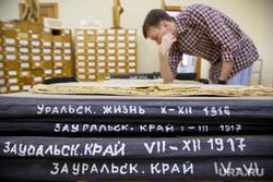 Архивные заметки уральских газет во время событий Февральской революции 1917 года. Екатеринбург, архив, бардин данил, старые газеты, архивные газеты, библиотека, зауральский край, уральская жизнь