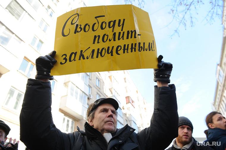 Болотное дело приговор. Митинг перед зданием суда. Москва, плакат, свободу политзаключенным