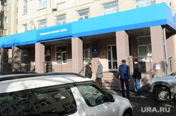 Федеральная налоговая служба России по Челябинской области. Челябинск.