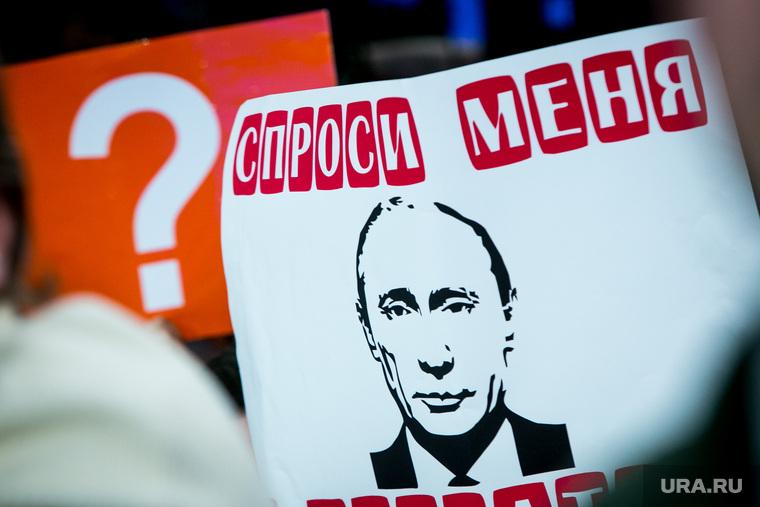 12 ежегодная итоговая пресс-конференция Путина В.В. Москва, плакаты, спроси меня, вопросительный знак, путин изображение