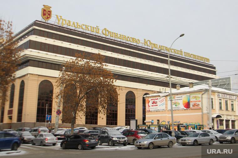Здания Екатеринбурга , урфюи, уральский финансово-юридический институт