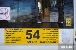 Повышение цены на проезд в челябинских маршрутных такси. Челябинск, маршрутка, 23 рубля