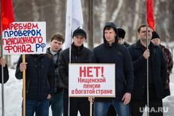 Митинг КПРФ. Сургут, коммунисты, кпрф, митинг, совесть