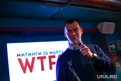 """Митинги 26 марта. WTF?"" диспут политологов в Хараз Пабе. Москва, дегтярев михаил, wtf?"