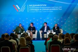 """Медиафорум """"ОНФ"""". Первый день. Санкт-Петербург, зал, делегаты форума"""