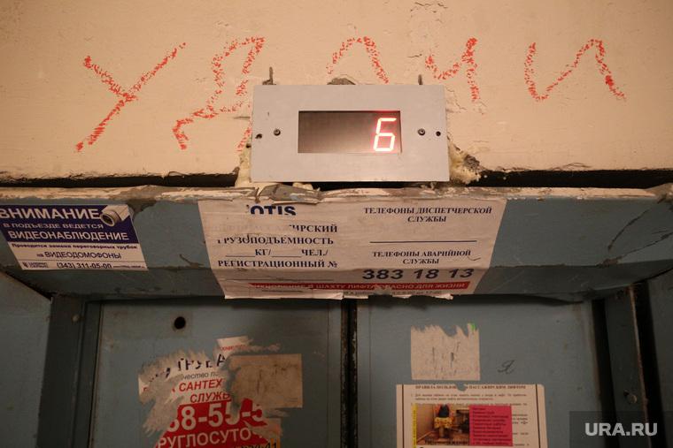 Росреестр. Убитый лифт. Екатеринбург , лифт