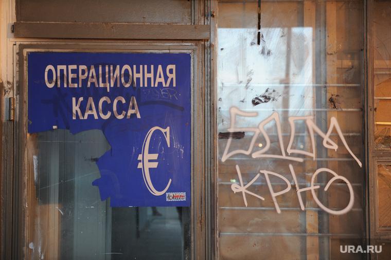 Клипарт. разное. 14 ноября 2014г, кризис, евро, операционная касса, доллар, разруха, банкротство, курс обмена валют