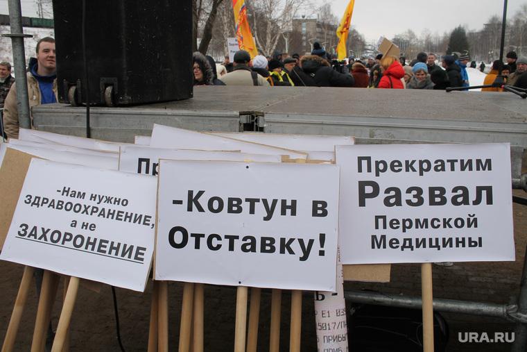 Митинг против Ковтун, митинг, отставка, транспарант, Ольга Ковтун