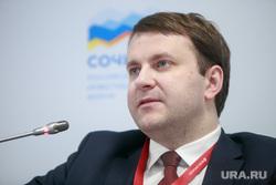 Российский инвестиционный форум в Сочи 2018. Первый день. Сочи, орешкин максим