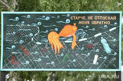 Военные охотники. Челябинск., золотая рыбка, плакат