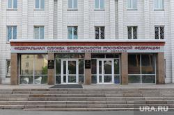 Здание УФСБ по Челябинской области, фсб