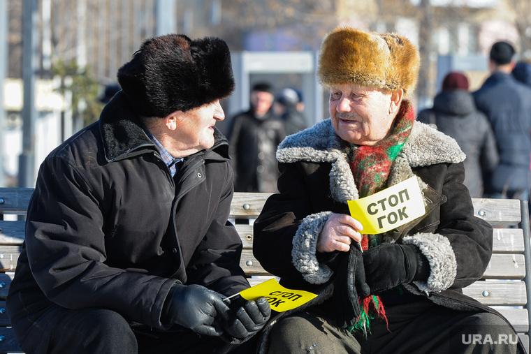 Митинг против строительства Томинского ГОК. Челябинск, старики, пенсионер, стоп гок, стопгок