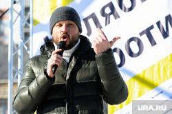 Митинг против строительства Томинского ГОК. Челябинск, сандаков николай