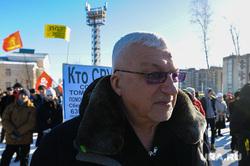 Митинг против строительства Томинского ГОК. Челябинск, новокрещенов александр