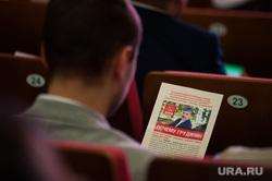 Встреча кандидата в президенты России Павла Грудинина с жителями региона в Театре эстрады. Екатеринбург, листовки, предвыборная агитация, кпрф, кандидат в президенты, выборы2018, грудинин павел