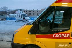 Центр медицины катастроф. Курган, вертолет, реанимация, центр медицины катастроф, скорая помошь, вертолетная площадка
