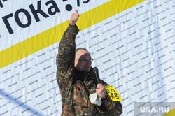 Митинг против строительства Томинского ГОК. Челябинск, стоп гок, стопгок, московец василий