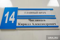 Иллюстрации с места  избиения депутата Калининского района Кирилла Чиглинцева. Челябинск, главный врач, чиглинцев кирилл, табличка