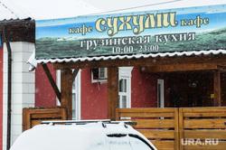 Иллюстрации с места  избиения депутата Калининского района Кирилла Чиглинцева. Челябинск, кафе сухуми, грузинская кухня