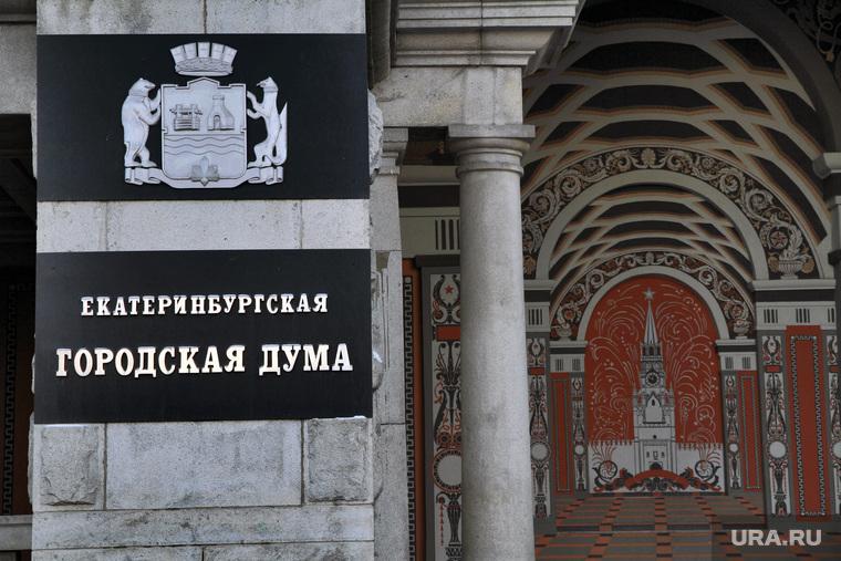 Клипарт. Екатеринбург, табличка, городская администрация екатеринбурга, екатеринбургская городская дума