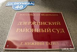 Заседание в Дзержинском райсуде по УВЗ. Нижний Тагил, нижний тагил, дзержинский районный суд