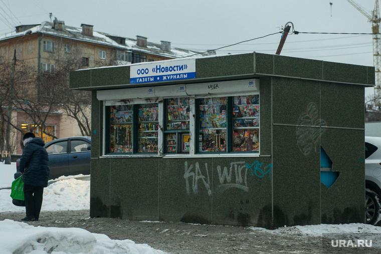 Перемены в Первоуральске, пресса, киоск, новости, газеты, журналы, периодическая печать