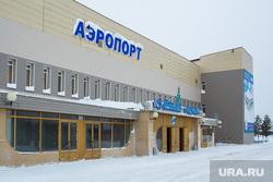 Газпром. Ноябрьск, аэропорт, ноябрьск