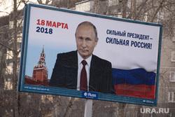 Предвыборный баннер с Владимиром Путиным. Екатеринбург, рекламный щит, предвыборная агитация, выборы президента, путин владимир, выборы2018