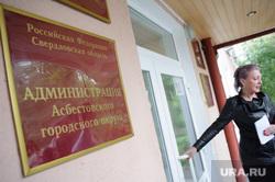 Выездное заседание правительства СО в Асбесте