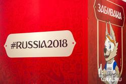 Члены Совета Федерации РФ в волонтерском штабе. Екатеринбург, чм2018, russia 2018, чемпионат мира по футболу 2018