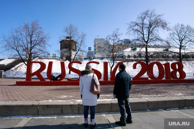 Екатеринбург готовится к ЧМ-2018, реклама на улице, чм-2018, плотинка, russia 2018