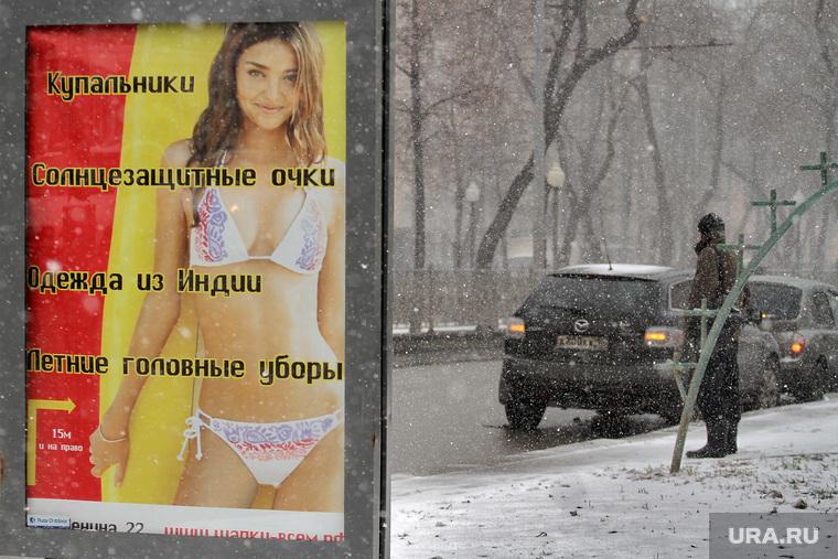 Снегопад. Екатеринбург, реклама купальников